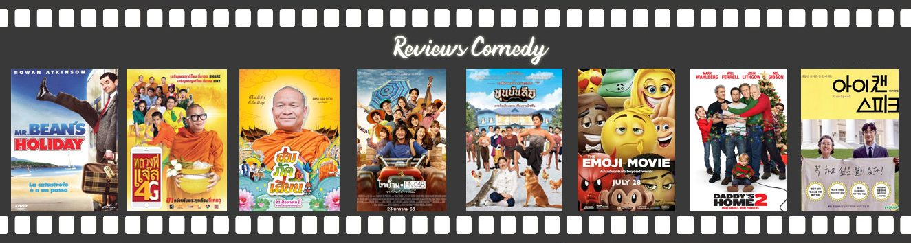 laceyville.com รีวิวหนังตลกคอมเมดี้ สายตลกหนังเฮฮา