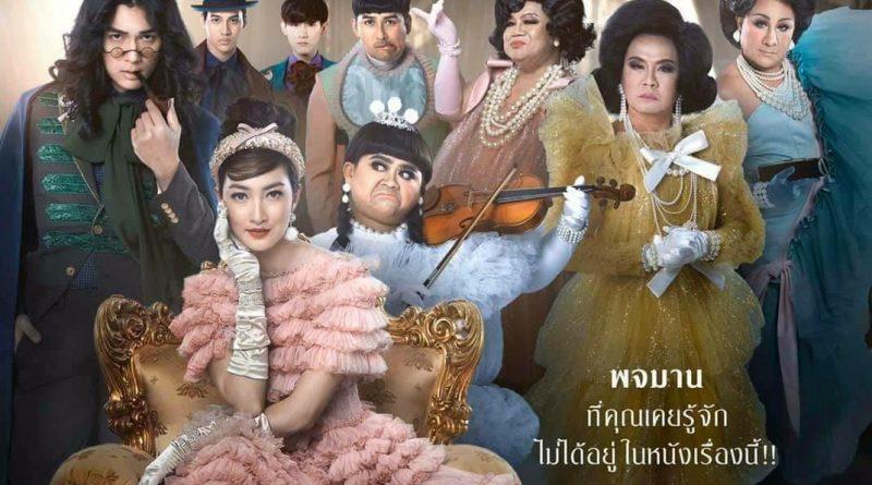 รีวิว พจมาน สว่างคาตา หนังไทย หนังตลก