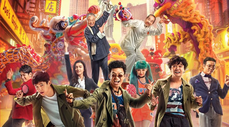 Detective Chinatown 2 แก๊งม่วนป่วนนิวยอร์ก 2 (2018)
