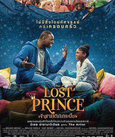 เจ้าชายตกกระป๋อง The Lost Prince